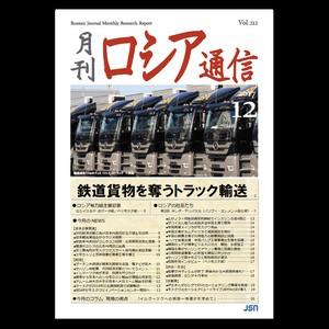 PDF版・2017年12月号 vol.212