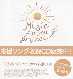 Music For You Project  応援ソング収録CD「あーしたてんきになーれ」