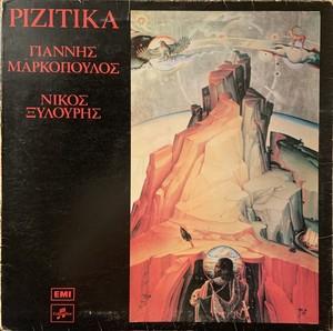 【LP】Yannis Markopoulos, Nikolaos Xylouris/Rizitika