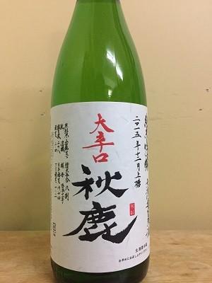 秋鹿 純米吟醸 生原酒 大辛口 720ml