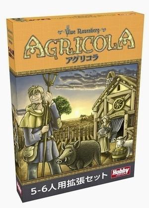 【ボードゲーム】AGRICOLAアグリコラ 5-6人用拡張セット