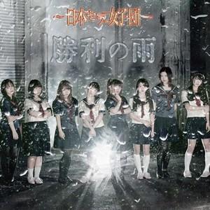 『勝利の雨』ミュージックビデオDVD