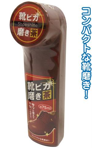 【まとめ買い=12個単位】でご注文下さい!(29-388)靴ピカ磨き(茶)75ml
