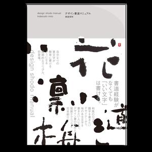 デザイン書道マニュアル|美登英利 編