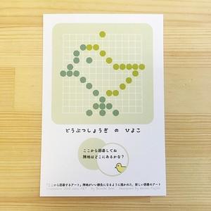 ポストカード単品【ここから囲碁するアート×どうぶつしょうぎ】