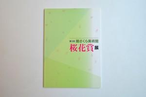 第3回 桜花賞展 図録