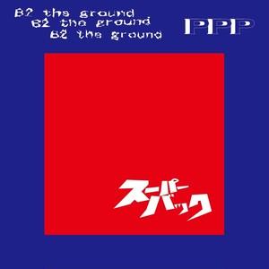 スーパーバック / 『B2 the ground / PPP』