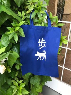 「歩」漢字と犬バッグ