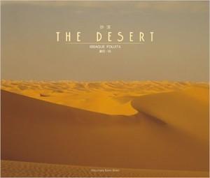 砂漠 THE DESERT / 藤田一咲 ※特価
