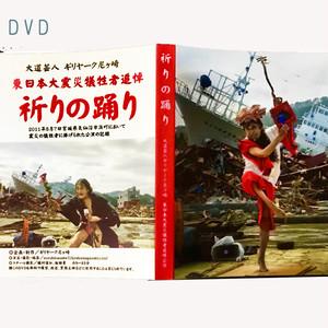 【受注生産】映画DVD 祈りの踊り(気仙沼)ギリヤーク尼ヶ崎