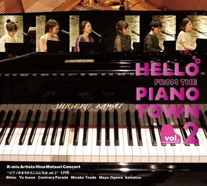 DVD『HELLO FROM THE PIANO TOWN Vol.2』