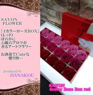 (savonf 4colorrosebox red) 4カラーRoseBoxレッド オシャレで可愛いシャボンフラワー
