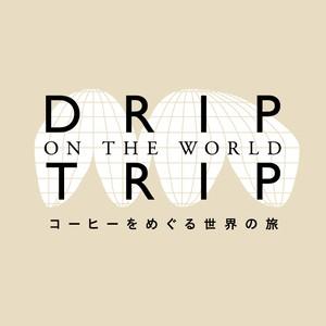 「 DRIP ON THE WORLD TRIP / コーヒーめぐる世界の旅 」 ー お試し・6ヶ月間 毎月 200g 1,458円(本体1,350円+税108円) × 6 ー 【送料無料】