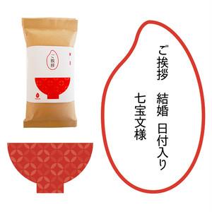 結婚挨拶(日付)・七宝 絆GOHAN petite  420g(3合炊き) 【メール便送料込み】