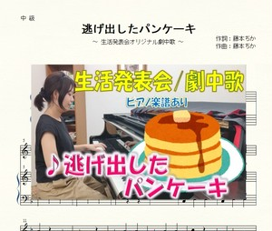 ♪逃げ出したパンケーキ(生活発表会・劇あそび)  ピアノ楽譜 5曲セット