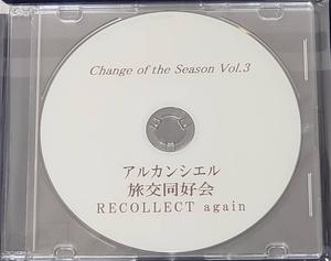 ドラマCD『Change of the Season Vol.3』