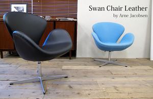スワンチェア 本革 Swan Chair