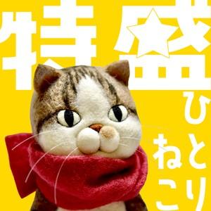 【作品集】特盛☆ひとりねこ