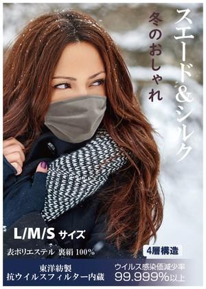 【新色グレー追加】冬のおしゃれ スエード&シルクマスク 抗ウイルスフィルタ内蔵 ALLシーズン  裏地絹100% 4層構造
