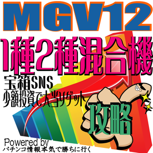 MGV12