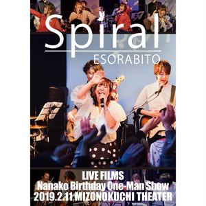 【50枚限定!ライブDVD】菜々子バースデーワンマンライブ  『Spiral』