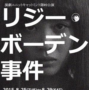 #9「リジー・ボーデン事件」DVD