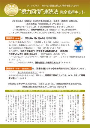 "DVD "" 視力回復 "" 速読法 完全修得キット"