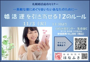 【11/3開催】婚活運を引き寄せる12のルール 札幌婚活成功セミナー参加料