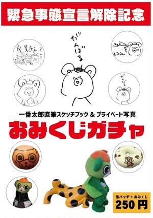 【最新】おみくじガチャ(一番太郎直筆スケッチブック&プライベート写真)