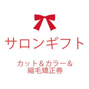 サロンギフト【カット&カラー&縮毛矯正券】
