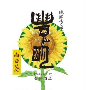 豊明 夏 純米吟醸 向日葵 1800ml