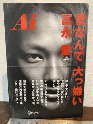 サイン Ai  愛なんて大っ嫌い 冨永愛