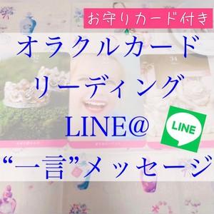 """オラクルカード【LINE@】""""一言""""メッセージ♡お守りカード付き♡"""