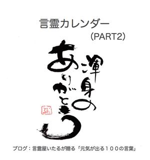 言霊カレンダー(PART2)