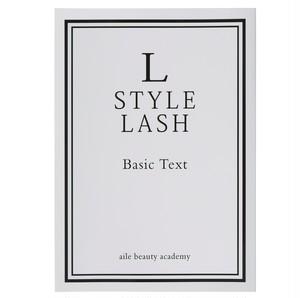 L style lash ベーシックテキスト(アイラッシュ)