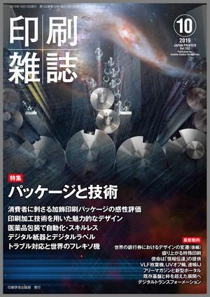 『印刷雑誌』2019年10月号(9月20日発行)