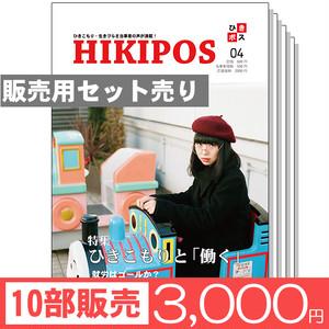 【10部セット販売】ひきポス4号『ひきこもりと「働く」』【ひきポスを広める】