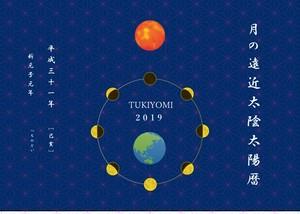 月の遠近太陰太陽暦2019版 西暦ポスターA2 付き