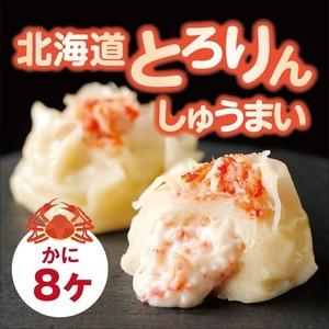 北海道 とろりんしゅうまい かに 海鮮 蟹 しゅうまい