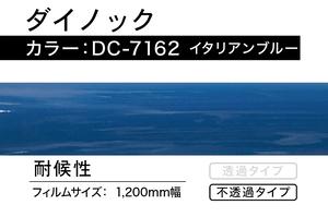 タックペイント TPS-214  オーシャンブルー【1m】