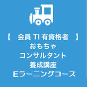 Eラーニング【会員TI有資格者】おもちゃコンサルタント養成講座