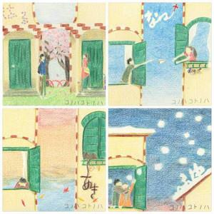 ※ライブ会場限定!季節限定CD「春夏秋冬」