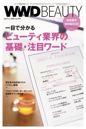 美容業界保存版!ひと目でわかるビューティ業界の基礎・注目ワード特集|WWD BEAUTY Vol.591
