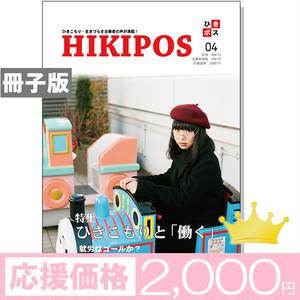 【応援価格】ひきポス4号『ひきこもりと「働く」 ―就労はゴールか?―』HIKIPOS