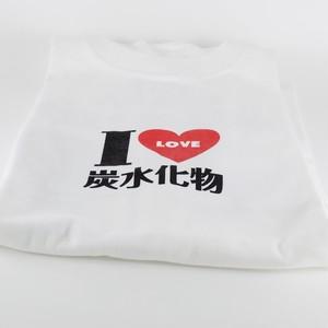 Tシャツ アイ ラブ 炭水化物 なにわ名物いちびり庵
