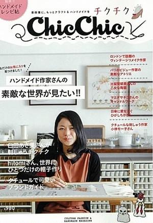 チクチク1 chic chic創刊号