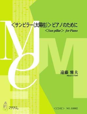 E0002 Sun pillar for Piano(Piano solo/M. ENDO /Full Score+CD)