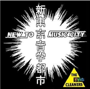 CLEANERS - 新東京音楽都市 CD