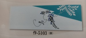 手ぬぐい Tenugui washcloth 青 blue 藤柄