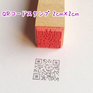 【オーダー】QRコードスタンプ 2cm×2cm